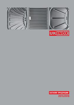 Каталог Ukinox 2016